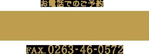 お電話でのご予約 TEL. 0263-46-1024 FAX. 0263-46-0572